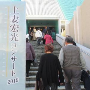 熊野市・熊野市民会館で「上妻宏光コンサート2019」