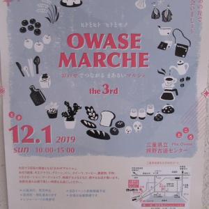 尾鷲市・熊野古道センターで「おわせマルシェ(OWASE MARCHE)」ご案内