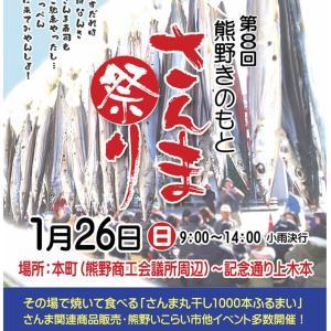 熊野市で「第8回熊野きのもと さんま祭り」ご案内