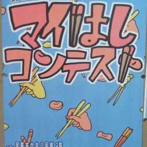 尾鷲市・中央公民館で「第9回尾鷲ヒノキ マイはしコンテスト作品展」ご案内