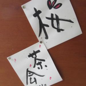 尾鷲市・天満荘で「桜茶会 2020」ご案内