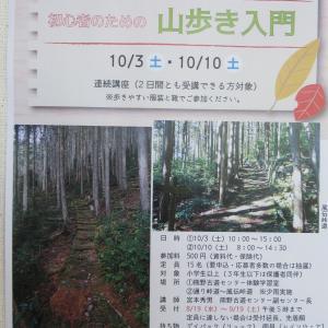 尾鷲市・熊野古道センター事業「初心者のための山歩き入門 秋季」ご案内