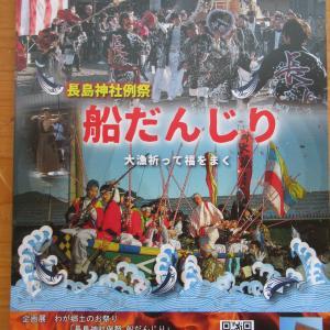 尾鷲市・熊野古道センターで企画展「わが郷土のお祭り 長島神社例祭 船だんじり」ご案内