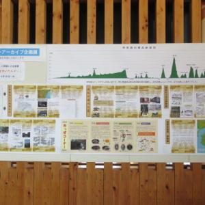 尾鷲市・熊野古道センターで「アーカイブ企画展」
