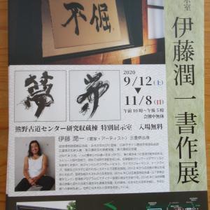 尾鷲市・熊野古道センターで「伊藤潤一書作展」ご案内
