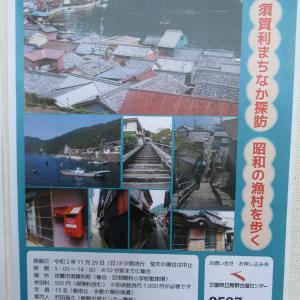 尾鷲市・熊野古道センター主催事業「須賀利まちなか探訪~昭和の漁村を歩く」ご案内