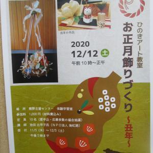 尾鷲市・熊野古道センターで「ひのきアート教室 お正月飾りづくり~丑年~」ご案内