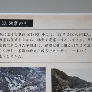 尾鷲市・熊野古道センターで「写真で懐古 ⑪ 【早田町】【九鬼町】」
