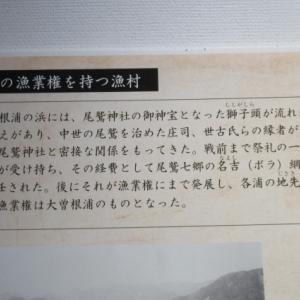 尾鷲市・熊野古道センターで「写真で懐古 ⑫ 【大曾根浦】【須賀利町】」