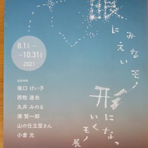 熊野市・紀南ツアーデザインセンターで「眼にみえないモノ 形になっていくモノ展」ご案内