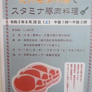 尾鷲市・熊野古道センターで「東紀州の四季を味わう料理教室:紀州岩清水豚でスタミナ豚肉料理」案内