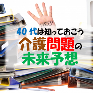 日本の高齢者介護の未来は?致命的な判断ミスをしないための3つのポイント