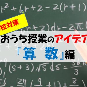 おうちで授業『算数』編!父親でも出来る小学生の家庭学習とは?【休校対策】