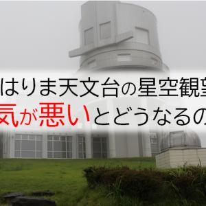 西はりま天文台の星空観望は天気が悪いとどうなる?宿泊はキャンセルすべき?