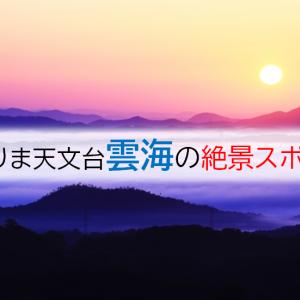 西はりま天文台の【雲海】おススメ絶景展望スポットや見ごろは?