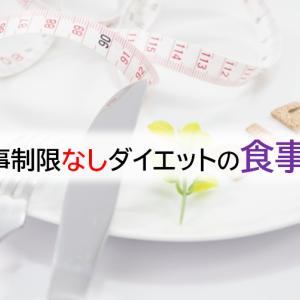 【食事制限なしダイエット】butこれだけはやるべき食事の注意点とは?