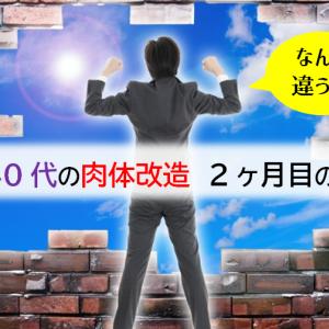 男40代の肉体改造【実録レポート】2ヶ月目に表れた嬉しい変化とは?