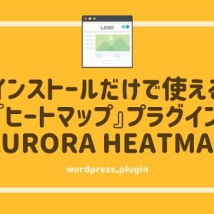 【WordPressユーザー必見】インストールだけで使える『ヒートマップ』プラグイン「Aurora Heatmap」:寝ログ