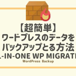 【超簡単】ワードプレスのデータをバックアップとる方法。プラグイン『All-in-One WP Migration』の使い方:HP code