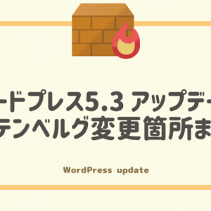 【評価】WordPress5.3アプデ【グーテンベルグ変更箇所まとめ】:for men
