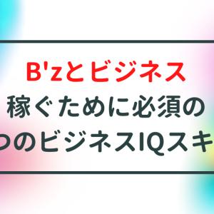 B'zとビジネス。稼ぐために必須の2つのビジネスIQスキル
