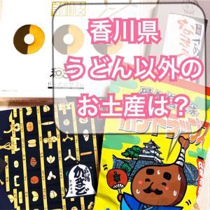 香川のうどん以外のおすすめお土産は?ポテチに甘い和菓子にサブレ