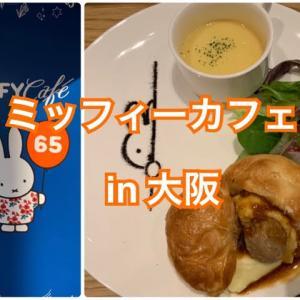ミッフィーカフェ(大阪)へ行ってきた!店内の様子やグッズ販売は?