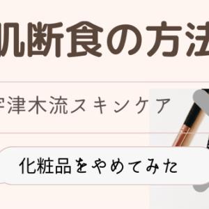 おうち時間で肌断食を始める【宇津木流スキンケア】節約にもなる!