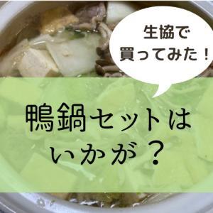 いつものお鍋に飽きたら鴨鍋セットはいかが?生協で買って食べた感想
