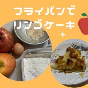 フライパンで作ったりんごケーキはまるでタルトタタン!やさしい甘さ