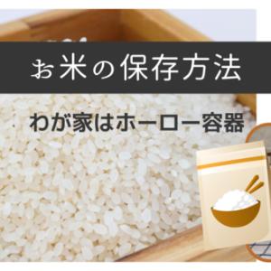 お米の保存方法が知りたい!常温ならホーロー容器がオススメの理由