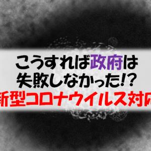 コロナウイルス対応「こうすれば日本政府は失敗しなかった!?」介護士目線の見解は?
