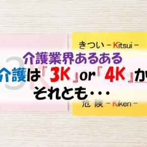 【介護業界あるある】「やっぱ介護は『3K』だよな~。」「え?オレの給料これだけ!?…これ『4K』じゃん!?」