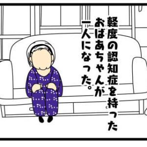 ▼認知症のおばあちゃんを見ることになりました。