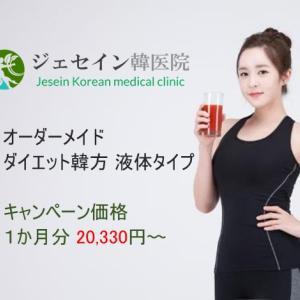 ダイエット韓方 割引キャンペーン
