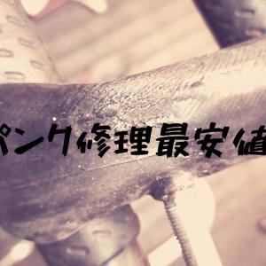 Q,自転車パンク修理の最安値は?A,300円です…