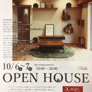OPEN HOUSEのご案内 10月6,7日