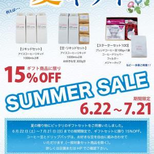 夏ギフト★サマーセール開催中!
