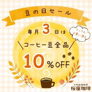 毎月3日は豆の日セール