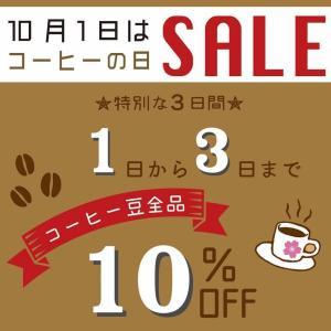 コーヒーの日★特別セールのお知らせ