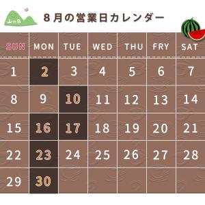 【7月】営業カレンダー☆休業日のお知らせ