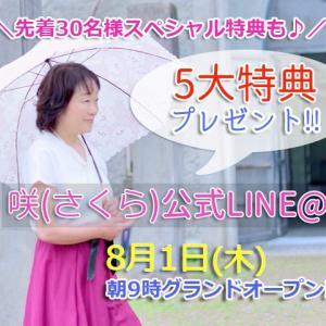 あと1日!咲良 公式LINE@グランドオープン☆いよいよ12時間後です