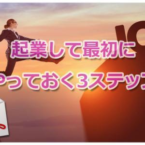 あと5日!咲良 公式LINE@オープン☆起業して最初にやっておく3ステップ