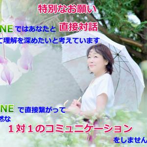咲良 LINE@オープン!☆早めのご登録で30名限定のスペシャル特典を手に入れてください♪