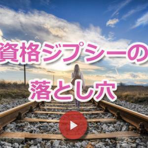 咲良 LINE@の特典2☆資格ジプシーの落とし穴