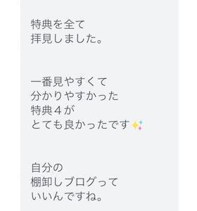 嬉しいご感想&咲良(さくら)公式LINE 好評配信中!