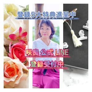 続々とご登録ありがとうございます♥咲良(さくら)公式LINE 好評配信中!