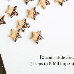 【量子論的引き寄せ】望みを最速で叶える3ステップ