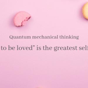 【量子力学的思考法】「愛されたい」は最大の自己否定
