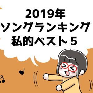 ☆2019年ソングランキング私的ベスト5☆